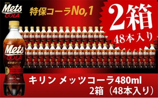 [№5840-1383]キリン メッツコーラ480ml (2箱48本入り) 【特定保健用食品】