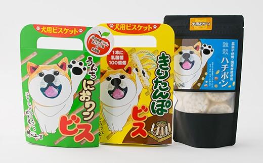 30P5701 ワンちゃん用おやつセット【30P】