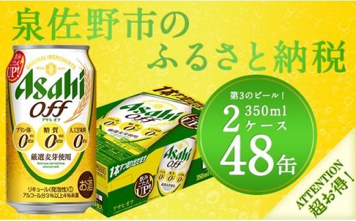 B588 アサヒ オフ(第三のビール) 350ml×2ケース