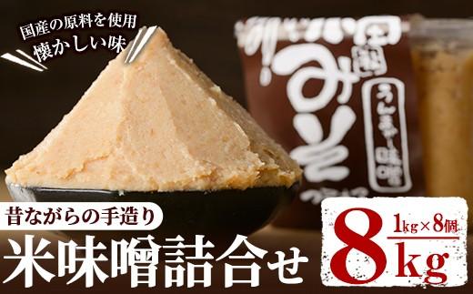 y091 安心安全の無添加!手作り味噌詰め合わせ 米の栽培から全て手作り!【就労支援センターつるまる】