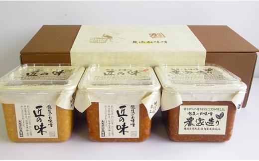 1-396 越後の米こうじ味噌3種詰合せ