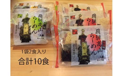 【0527】飛騨高山ラーメン3味10食