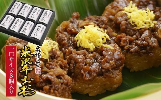 030-076 米沢牛&もち米の絶妙なバランス!米沢牛おこわ(60g*8個)