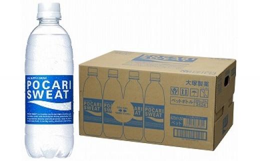 ポカリスエット ペットボトル500ml 24本