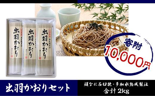 FY18-559 酒井製麺所 山形県産そば 出羽かおりセット200g×8袋