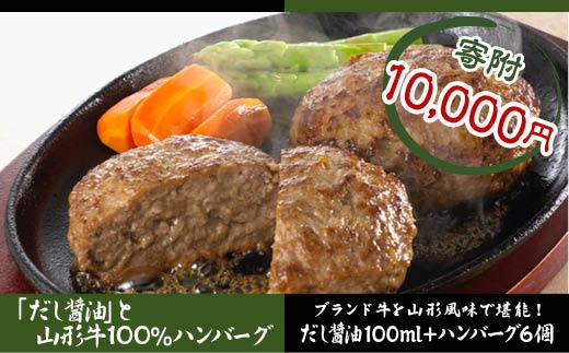 FY18-409 山形の「だし醤油」で食べる 山形牛100%ハンバーグ120g×6個