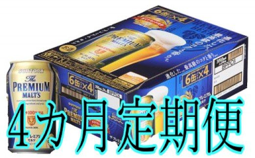 D-031 【4カ月定期便】サントリー ザ・プレミアム・モルツ350ml(1ケース×4回)
