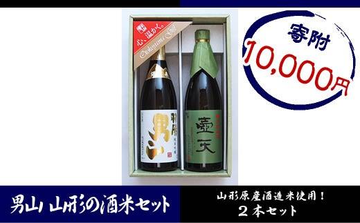 FY18-563 山形銘酒 男山 山形の酒米2本セット (酒未来・壺天各720mL)