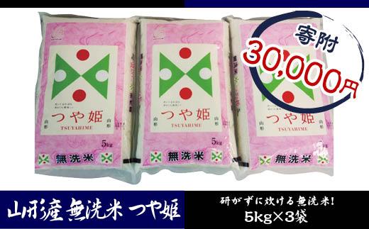 FY18-582 H29年産 山形産 無洗米つや姫15kg (特別栽培米 5kg×3)