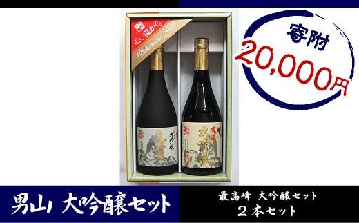 FY18-564 山形銘酒 男山 大吟醸2本セット (壺天・寒造り各720mL)