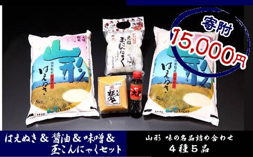 FY18-404 山形産 はえぬき (精米)10kgと醤油・味噌・玉こんにゃくのセット