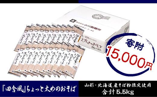 FY18-428 小川製麺所 田舎風ちょっと太めのおそば