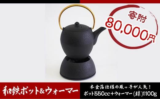 FY18-551 和鉄ポット まゆ S 取手 金箔 ウォーマー蔵 (球)