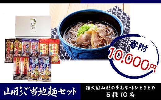 FY18-557 酒井製麺所 山形ご当地麺セット5種約3kg
