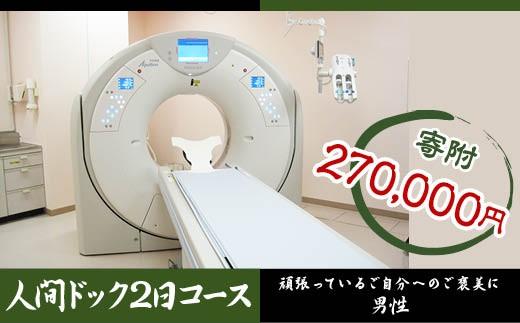 FY18-467 人間ドック2日コース (男性)