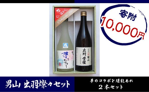 FY18-562 山形銘酒 男山 出羽燦々2本セット (夢がたり・出羽豊穣各720mL)