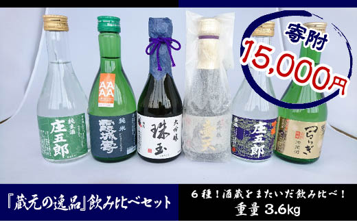 FY18-433 『蔵元の逸品』飲み比べセット