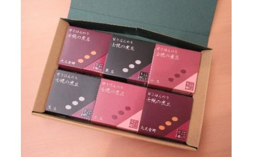 【D09】甘さほんのり 士幌の煮豆詰め合わせ(3種各2個ずつ)
