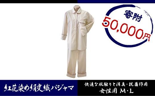 FY18-501 紅花染め絹交織パジャマ・女性用 (M・Lサイズ)