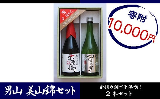 FY18-561 山形銘酒 男山 美山錦2本セット (赤烏帽子・つららぎ各720mL)