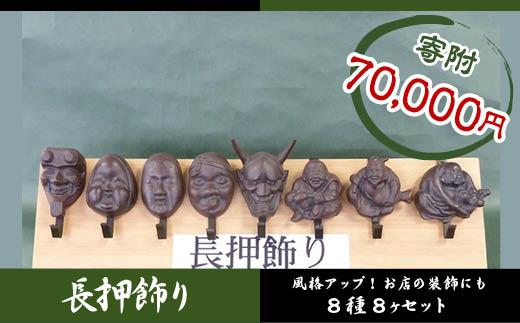 FY18-016 月山堂 長押飾り8種8個セット (幅6~10 高さ11~14cm)