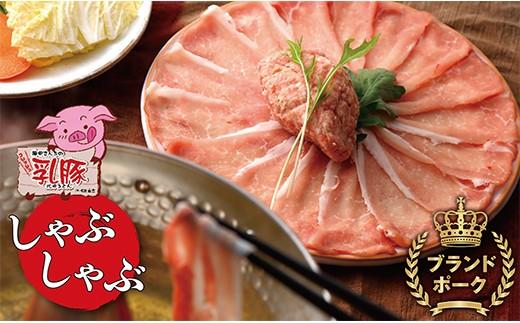 D05-02 人気沸騰!ブランドポーク乳豚「しゃぶしゃぶ鍋セットA」1kg以上