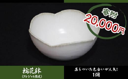 FY18-268 残雪釉輪花鉢