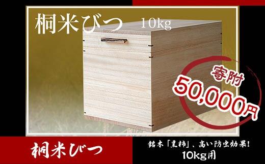 FY18-540 桐米びつ 10kg