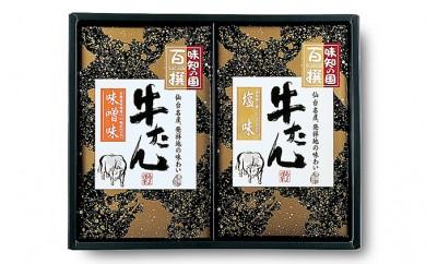 [№5921-0086]馬上かまぼこ店 牛たんの詰合せ(味噌味、塩味)【MD-30】