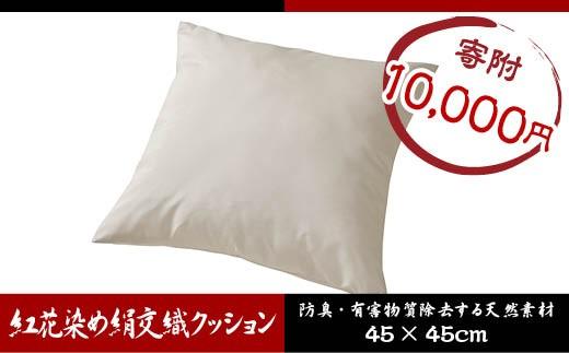 FY18-500 紅花染め絹交織クッション (45×45cm)