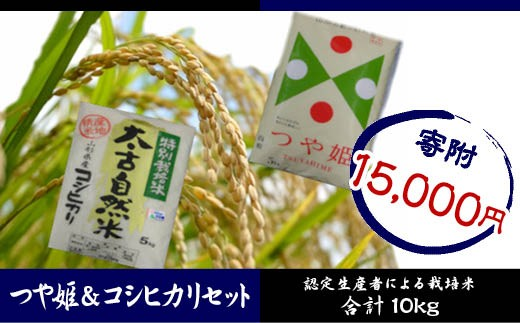 FY18-273 山形産 つや姫5kg特別栽培米太古自然米コシヒカリ5kgセット