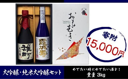 FY18-427 霞城寿「大吟醸 雄町・純米大吟醸」セット 720mL×2