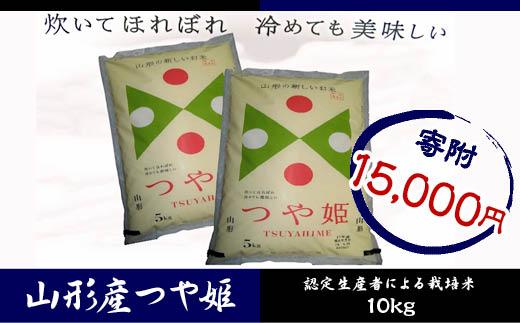 FY18-276 山形産 つや姫10kg (5kg×2袋)