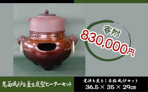 FY18-017 月山堂 鬼面風炉・釜・炭型ヒーターセット (36.5×35×29cm8.5kg)