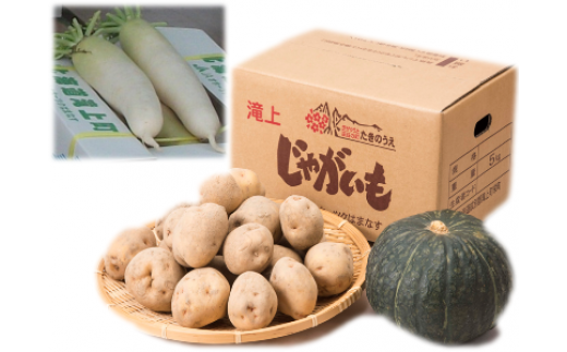 A-11.滝上産野菜セット【数量限定】