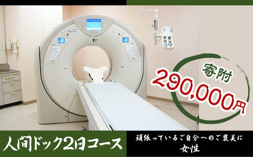 FY18-468 人間ドック2日コース (女性)