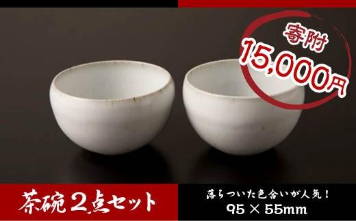 FY18-267 青龍窯 残雪釉湯呑茶碗 2点セット