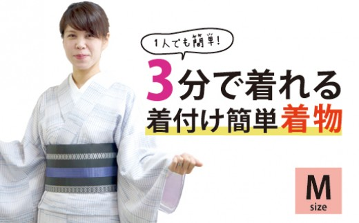 AAA-1 3分で着れる簡単着物小紋柄(Mサイズ)