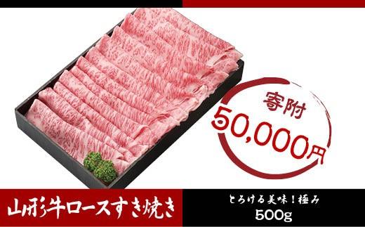 FY18-303 くろげ 山形牛ロースすき焼きセット500g  (くろげ特製割下付)
