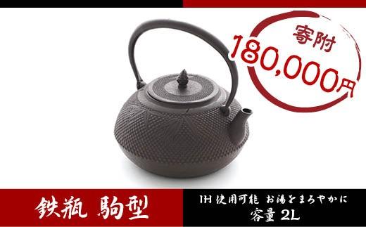 FY18-313 長文堂 鉄瓶 駒型