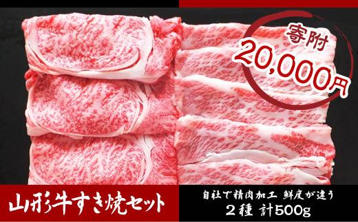 FY18-477 高橋畜産 山形牛すき焼セット (2種) 500g