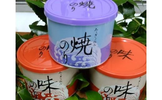 海苔缶詰合せ(3個入)*