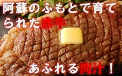 阿蘇の赤牛サーロインステーキ(4枚)