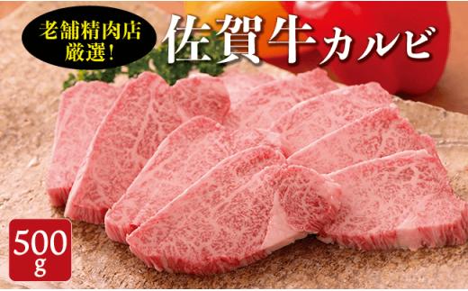 D-43  【老舗精肉店厳選!】佐賀牛カルビ500g
