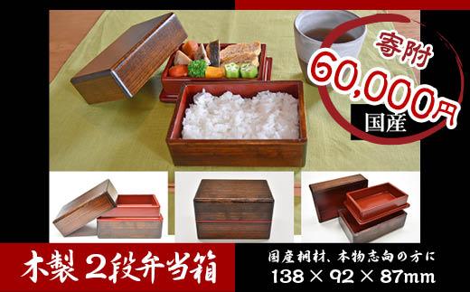FY18-542 木製弁当箱2段 伝統技術の美しさ☆漆塗