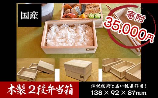 FY18-541 木製弁当箱2段 伝統技術の美しさ☆白木