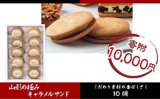 FY18-507 「山形の極み」洋菓子店[ルレ・デセール エスカルゴ]のキャラメルサンド10個