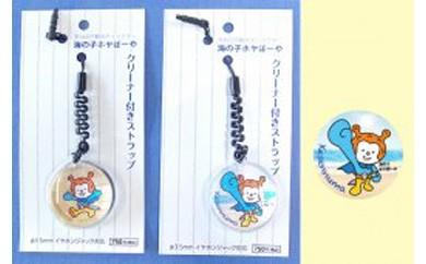 気仙沼市観光キャラクター「海の子ホヤぼーや」携帯クリーナー(海)