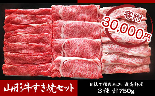FY18-479 高橋畜産 山形牛すき焼セット (3種) 750g