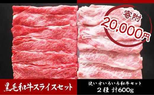 FY18-476 高橋畜産 山形県産黒毛和牛スライスセット (2種)